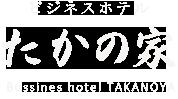 ビジネスホテル たかの家