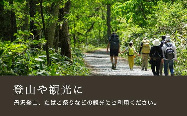 登山や観光に
